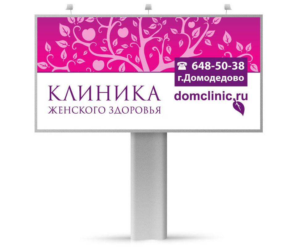 Рекламные материалы для Клиники женского здоровья