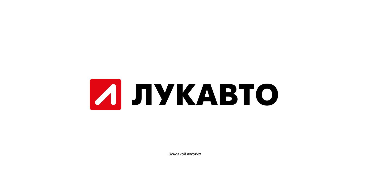 Логотип для компании ЛУКАВТО (группа компаний Лукойл)