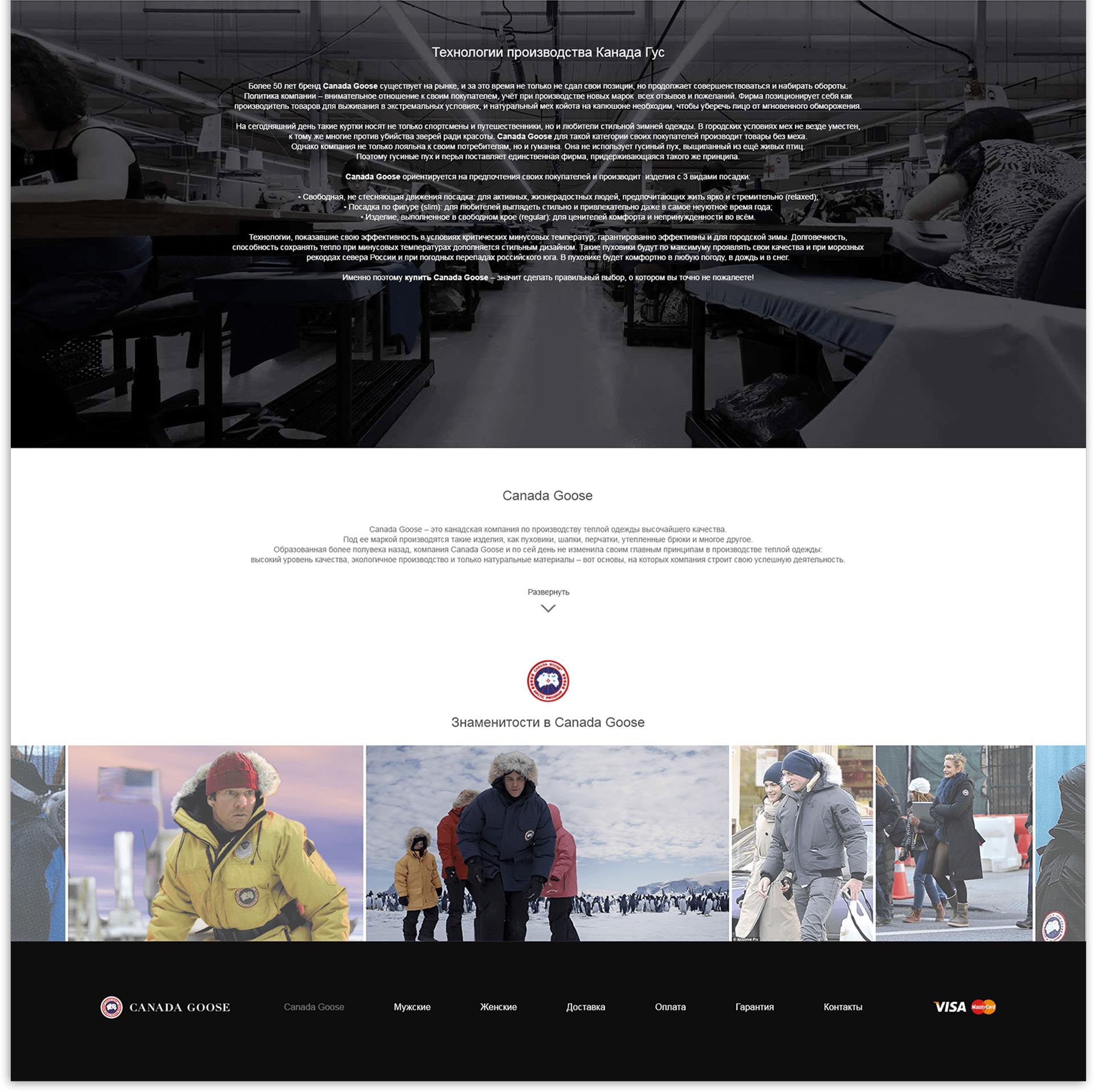 Интернет-магазин Canada Goose