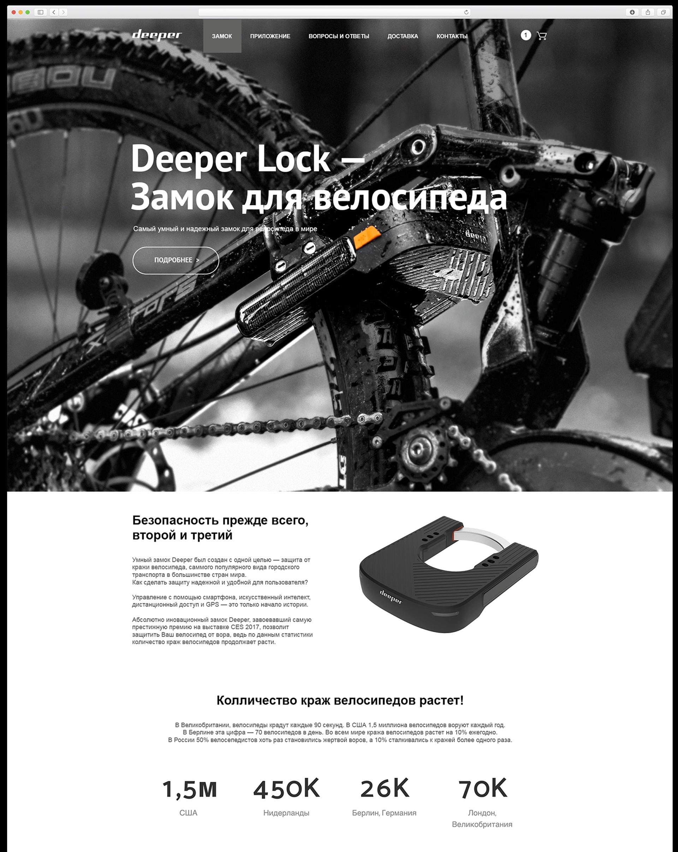 Лендинг Deeperlock
