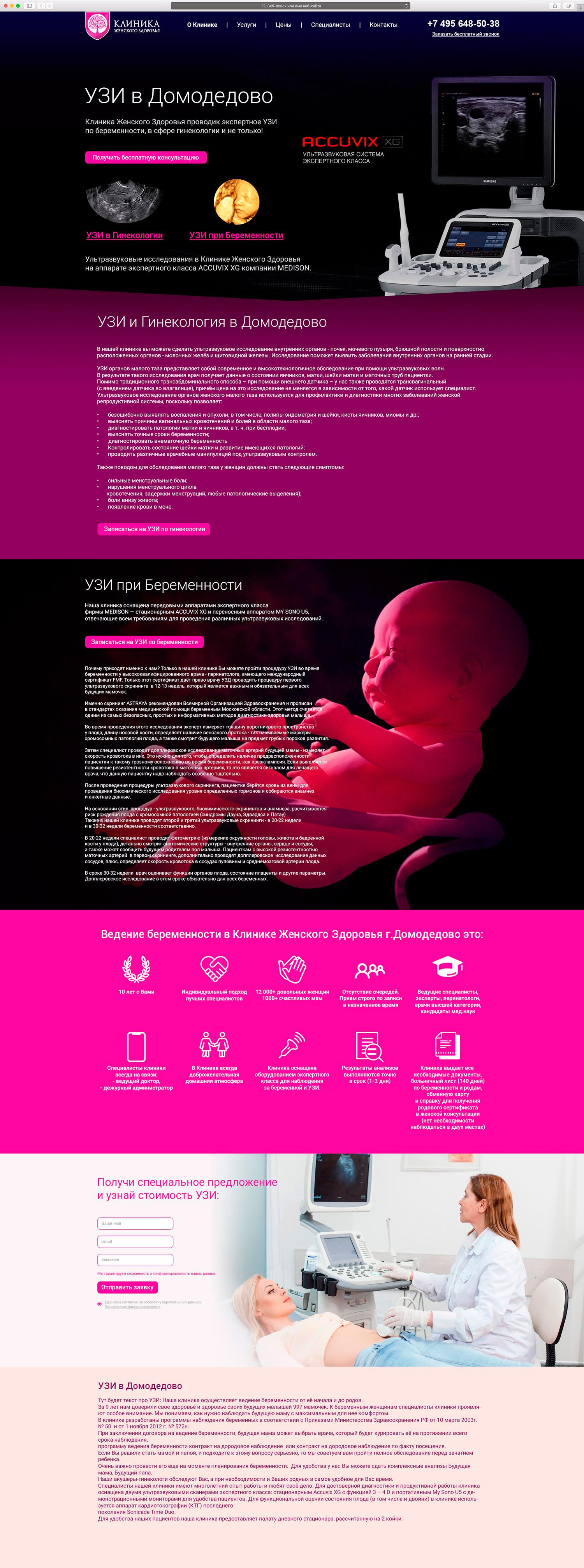 Сайт Клиники женского здоровья