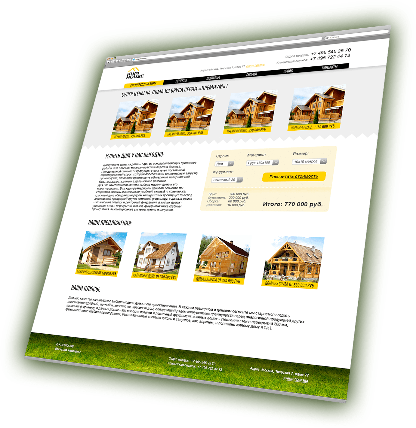 Сайт Купи Хаус