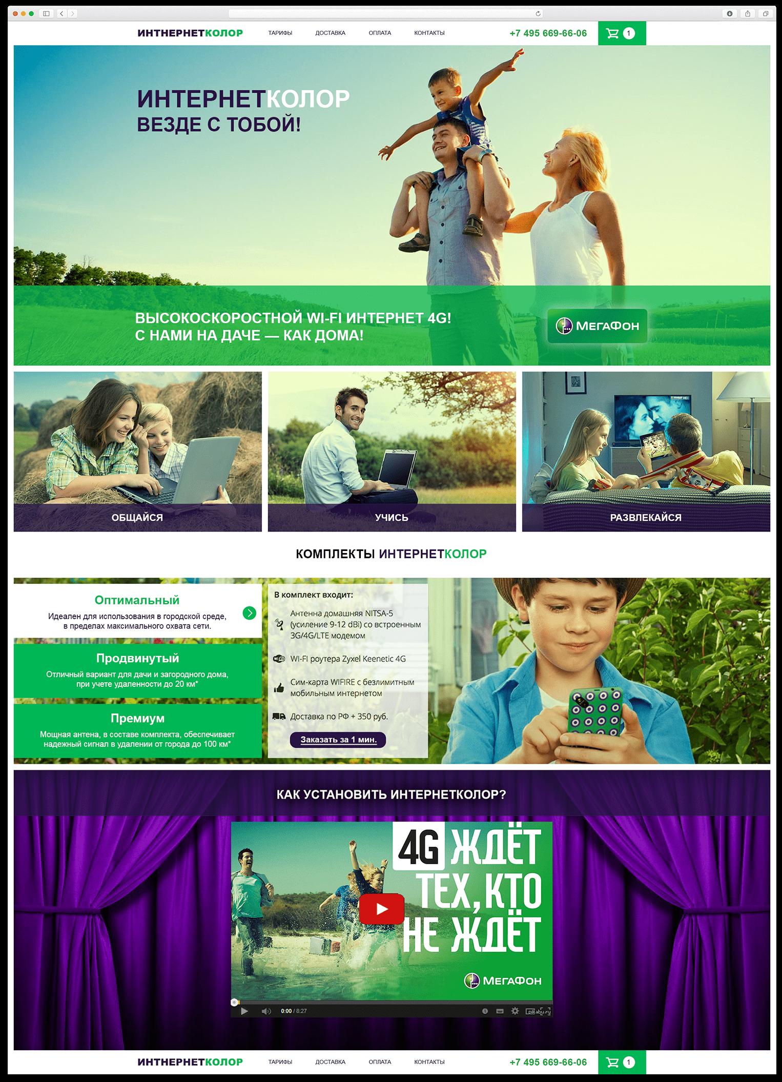 Сайт компании Интернетколор