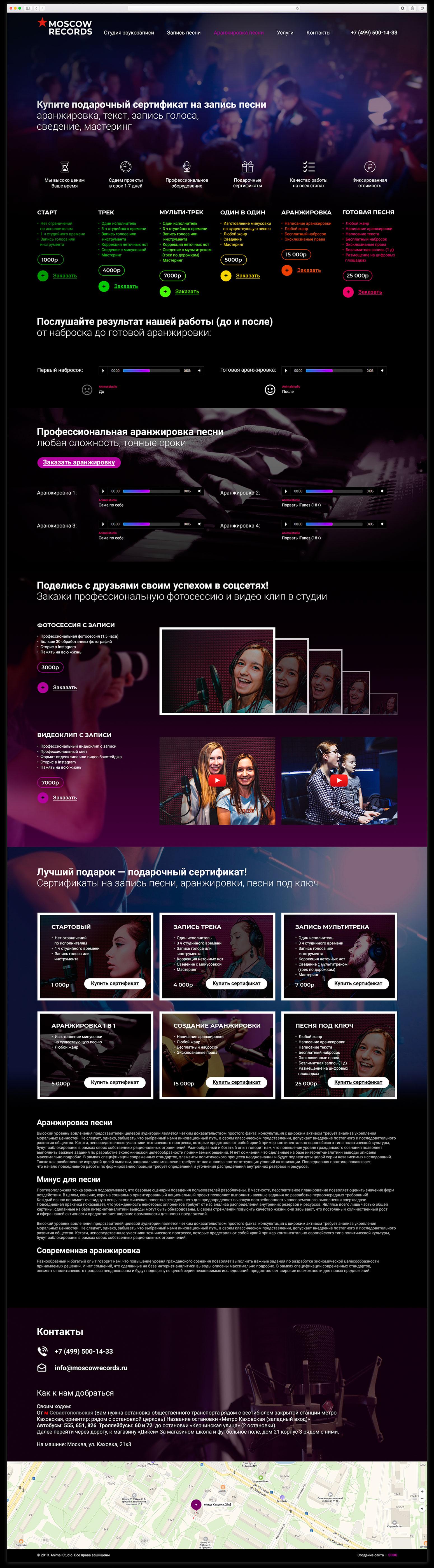 Лендинг студии звукозаписи Moscow Records