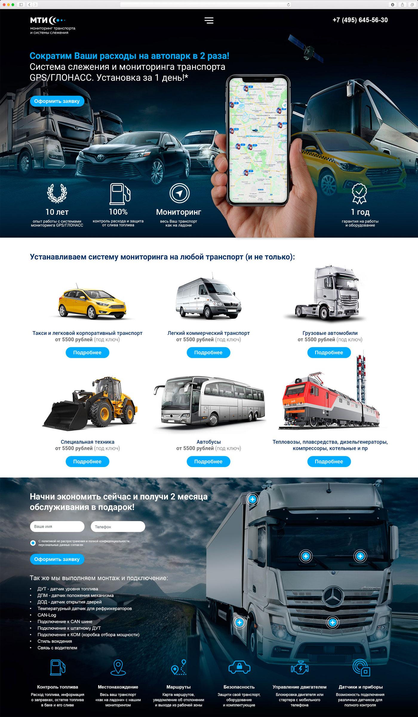 Landing page компании «МТИСС»