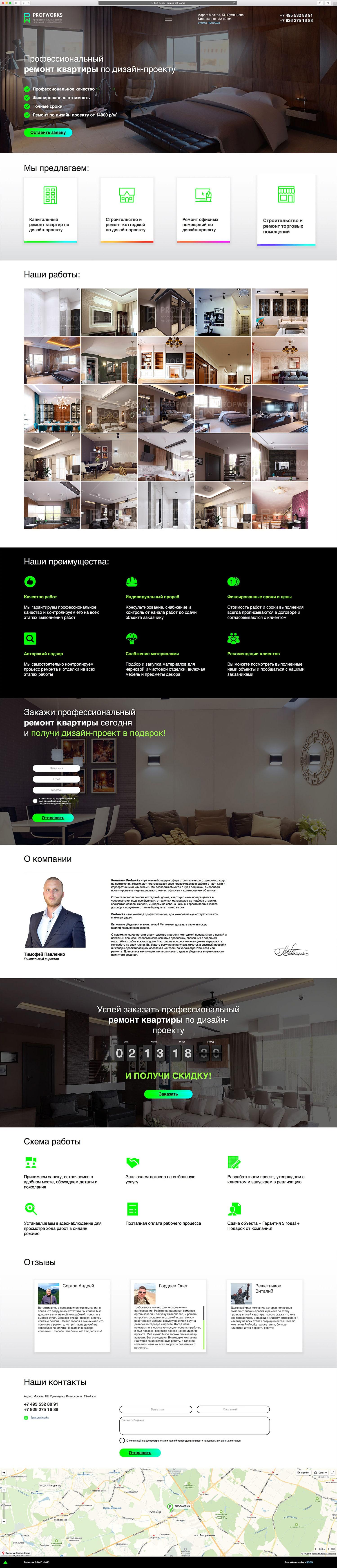 Landing Page по ремонту квартир для компании PROFWORKS