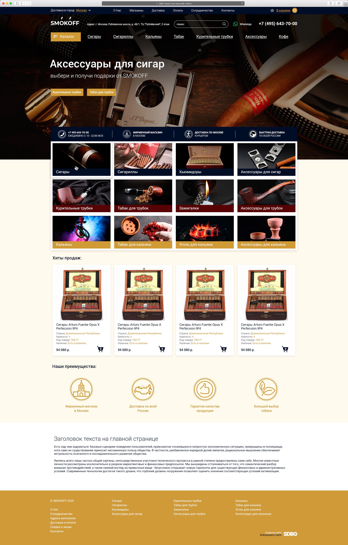 Интернет-магазин компании «SMOKOF»