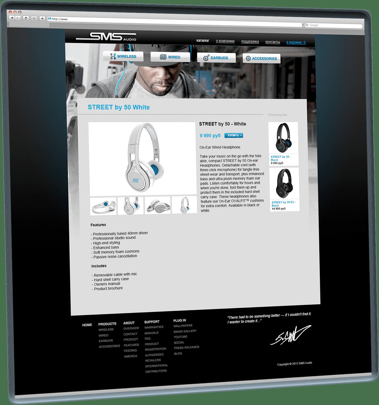 Интернет-магазин SMS Audio (50 Cent)