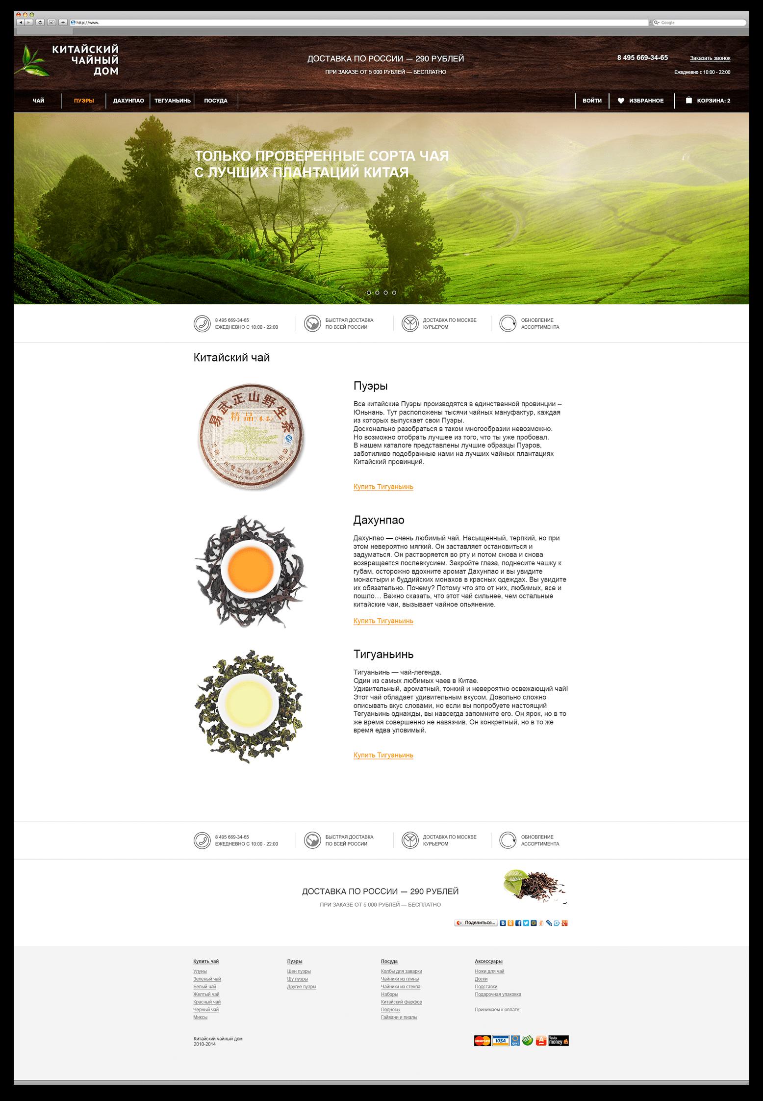 Интернет-магазин Чайного дома