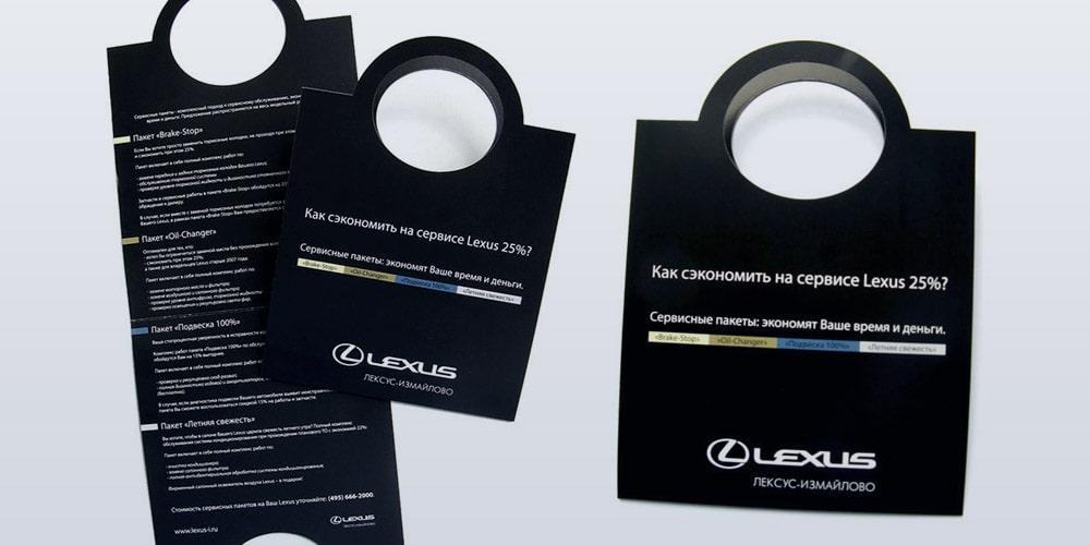 Дизайн рекламной акции для Lexus