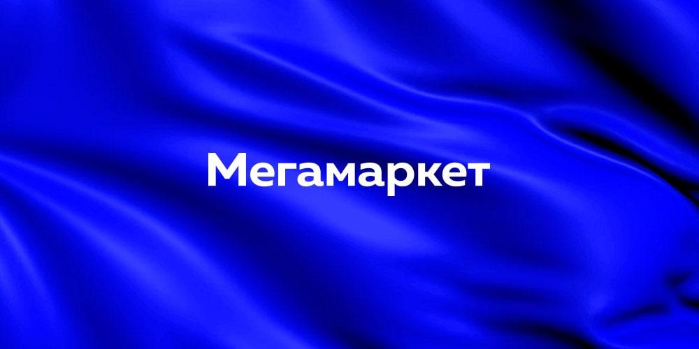 Логотип интернет-магазина «Мегамаркет»